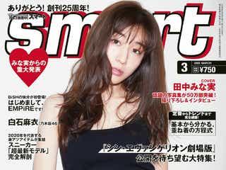 田中みな実、美くびれ際立つクールショットで悩殺「smart」2号連続表紙