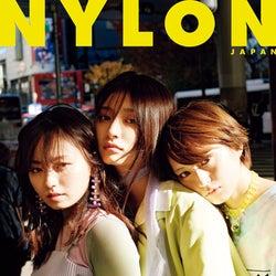 吉川愛・萩原みのり・今泉佑唯、密着3ショットで「NYLON JAPAN」表紙に登場