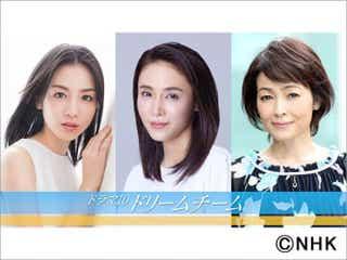 山口紗弥加、財前直見、桜庭ななみが「ドリームチーム」で人生一発逆転を懸けて奮闘