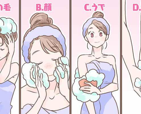 体をどの部分から洗い始めるかで分かる!「モテ女」診断