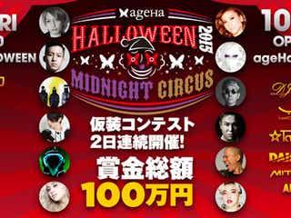 史上初!今年のageHaハロウィンは、大仮装コンテストを2日連続開催!賞金総額100万円!セルフィー企画で10万円がもらえるチャンスも
