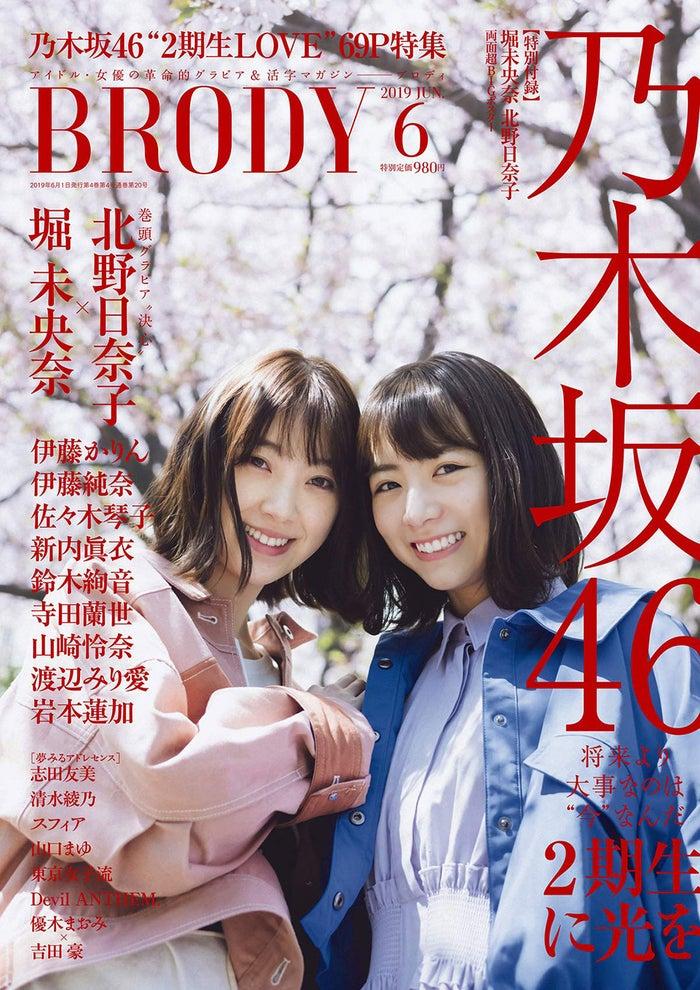「BRODY」6月号(2019年4月23日発売、白夜書房)表紙:堀未央奈、北野日奈子