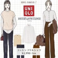 【ユニクロ】人気コラボの「フリルシャツ」は見つけたら即買い推奨!