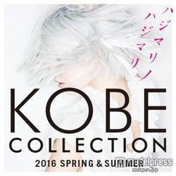 「神戸コレクション2016 S/S」開催決定 今注目のメンズゲストが登場