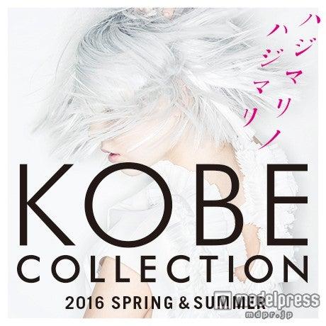 「神戸コレクション2016S/S」の開催が決定【モデルプレス】