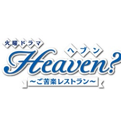 石原さとみ主演「Heaven?」スピンオフドラマが決定