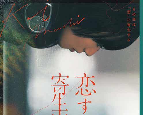 林遣都&小松菜奈W主演「恋する寄生虫」異色な雰囲気漂うティザービジュアル&2種の特報映像&追加キャスト解禁