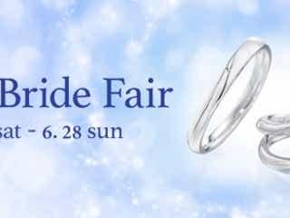 ウェルカムドリンク&ハンドクリームのお土産付き♡「銀座ダイヤモンドシライシ」ジューンブライドフェア