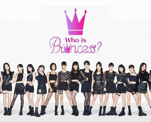 新サバイバル番組「Who is Princess?」ダンスプラクティス動画を公開!15人がフォーメーションダンスを披露
