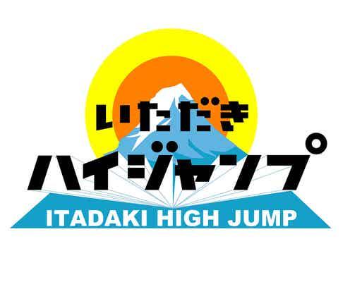Hey! Say! JUMP知念侑李、初挑戦に「今までにないくらいに不安だった」
