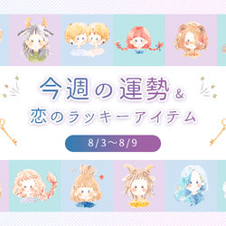 12星座別*今週の運勢&恋のラッキーアイテム(8/3~8/9)