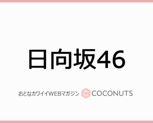 「小さな夢でも夢」日向坂46佐々木美玲、名言飛び出し思わず自画自賛!?