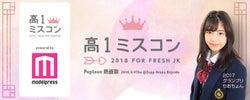 「高一ミスコン2018」投票サイトがオープン