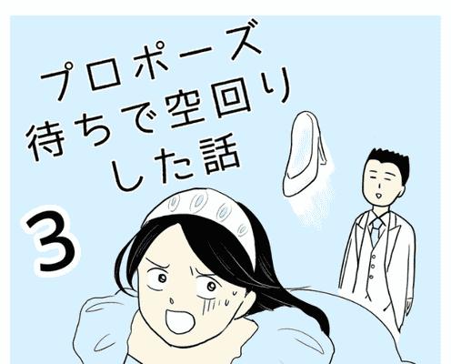 【#3】まさかのサプライズ!?プロポーズを期待していた彼女に待ち受けていたものとは…<プロポーズ待ちで空回りした話>