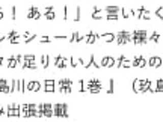4コマ漫画『会社員玖島川の日常』 彼は何と言っているのか