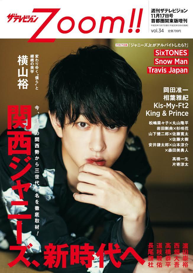 横山裕が表紙を飾った「ザテレビジョンZoom!! Vol.34」(提供写真)