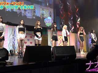 「Popteen」発MAGICOUR、初8人パフォーマンスの舞台裏に密着