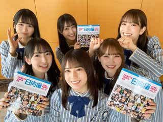 日向坂46写真集「日向撮」スピード重版決定で21万部突破 今年No.1売上記録