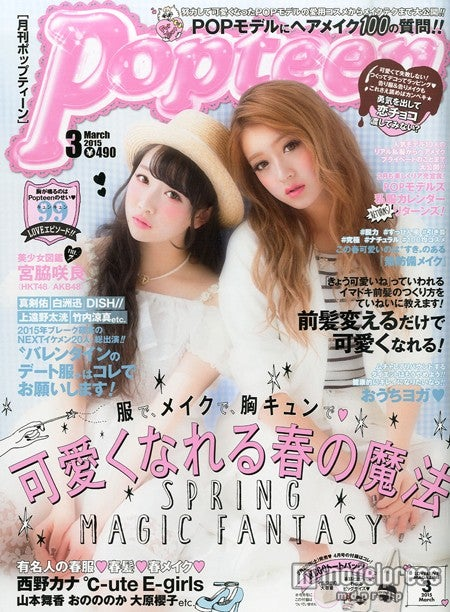 「Popteen」3月号(角川春樹事務所、2015年1月31日発売)/表紙:(左から)越智ゆらの、池田美優