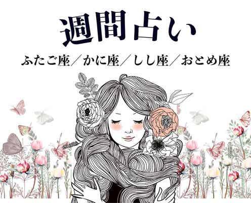 【週間占い♡】仕事運をチェック!【10/18~10/24】part2