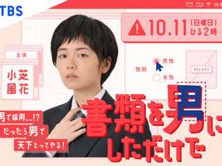 """小芝風花、イケメンすぎる""""男装""""でTBSドラマ初主演<書類を男にしただけで>"""