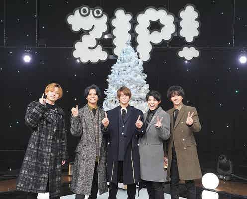King & Prince「ZIP!」でパフォーマンス決定 メンバーから歌のクリスマスプレゼント