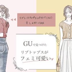 着痩せ力がすごい!GUの2大モテ「リブトップス」でラフなのに可愛い旬顔コーデ