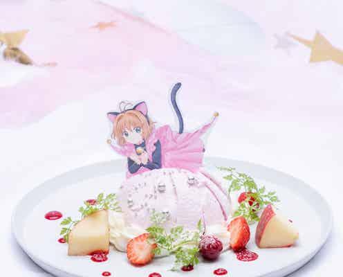 「カードキャプターさくらカフェ」渋谷パルコで開催決定、さくらのドールケーキや知世ソーダ