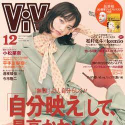 「ViVi」 12月号(2019年10月23日発売、講談社)表紙:小松菜奈(提供画像)