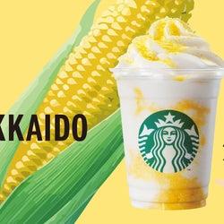 HOKKAIDO「北海道 とうきび クリーミー フラペチーノ」/画像提供:スターバックス コーヒー ジャパン