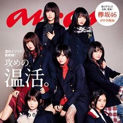 欅坂46&けやき坂46「anan」に総登場 体当たりで挑戦