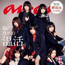 モデルプレス - 欅坂46&けやき坂46「anan」に総登場 体当たりで挑戦