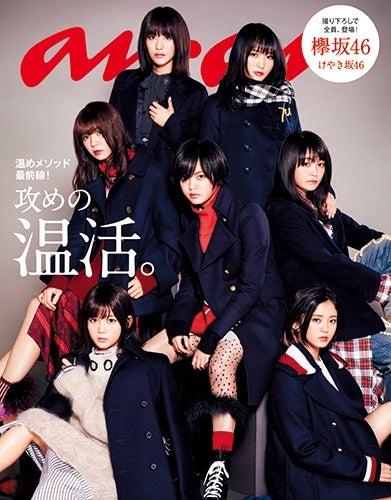 「anan」2082号(2017年12月13日発売、マガジンハウス)表紙:欅坂46(C)マガジンハウス