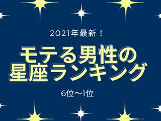 2021年最新!モテる男性の星座ランキングまとめ【6位~1位】