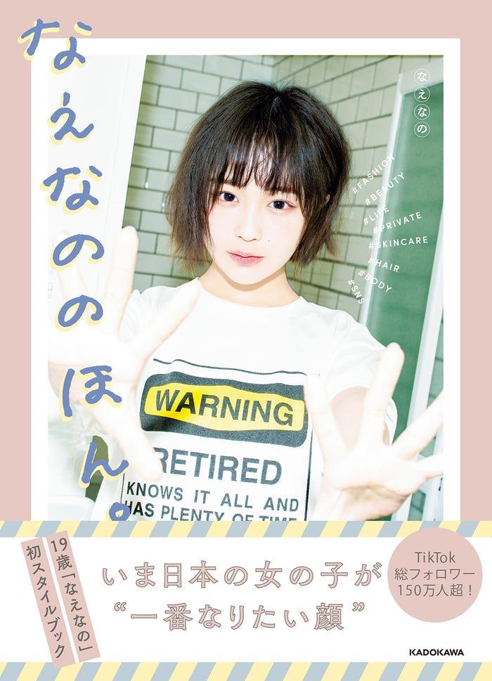 なえなの「なえなののほん。」(5月27日発売、KADOKAWA)/提供画像