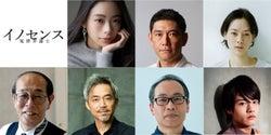 坂口健太郎主演新ドラマ、追加キャスト発表<イノセンス~冤罪弁護士~>