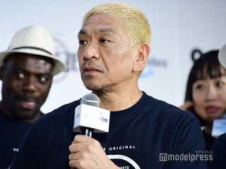 松本人志、島田紳助さんのYouTube出演にコメント