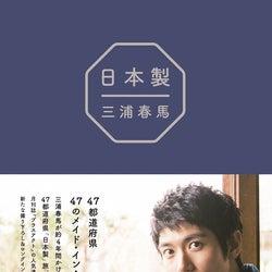 三浦春馬さん著書重版発表 売り上げの一部、ラオスの病院へ寄付<日本製/日本製+Documentary PHOTO BOOK 2019-2020>