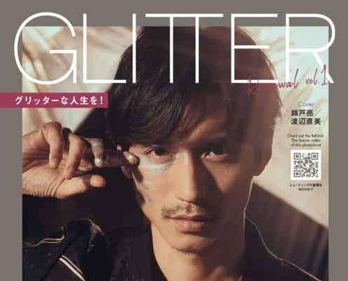 雑誌『グリッター』復刊 ライフスタイル誌として