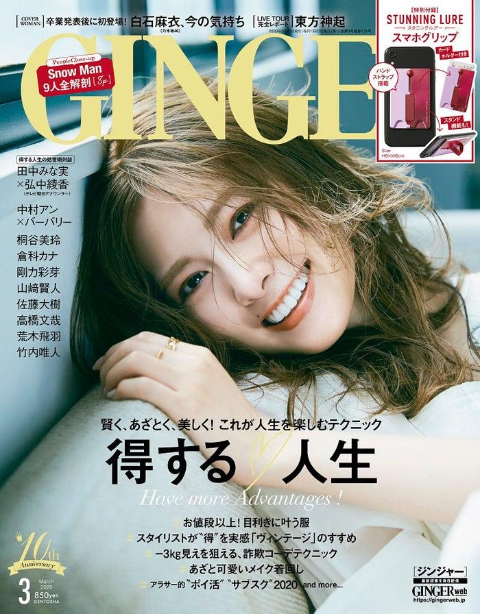 「GINGER」2020年3月号(1月23日発売)表紙:白石麻衣(画像提供:幻冬舎)