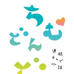 『ちむどんどん』番組ロゴ(C)NHK