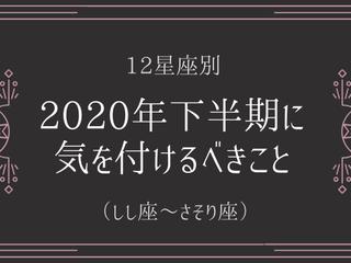 【12星座別】2020年下半期に「気を付けるべき」ことって?(しし座~さそり座)