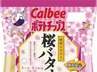 ポテトチップス、日本の春を感じる「桜バター味」が登場