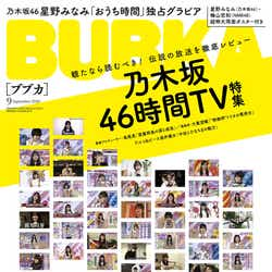 『BUBKA9月号』 表紙:乃木坂46 (提供画像)