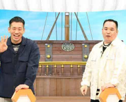 ミルクボーイ、深田恭子との写真撮影に感動!『ネプアップデートリーグ』の舞台裏を告白「最高ですよ、東京」