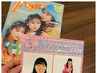 尼神インター誠子「Popteen」モデルに応募で反響 スリーサイズも公開?