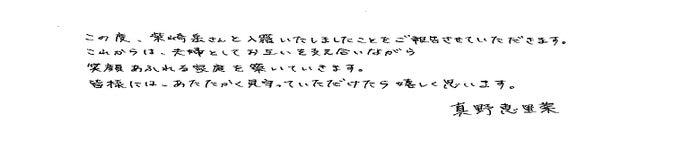 真野恵里菜直筆コメント