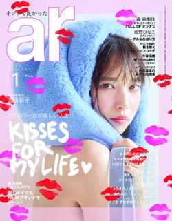 「ar」1月号(主婦と生活社、2018年12月12日発売)表紙:宮田聡子(画像提供:主婦と生活社)