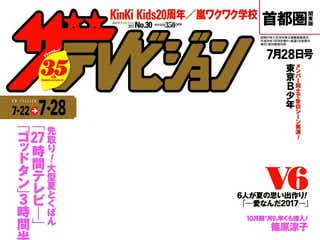 KinKi Kids堂本剛欠席の歌番組のウラ側 光一「いい話みたいにしちゃいけない」