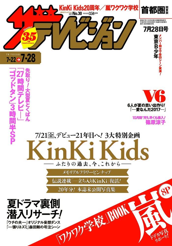 『週刊ザテレビジョン』7月19日発売号(画像提供:KADOKAWA)